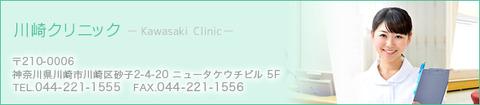 bnr_clinic04_r