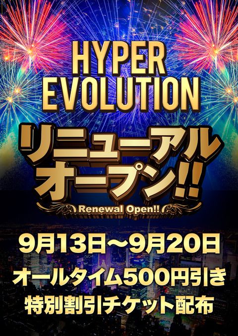 event_reopen