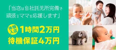 700x300_託児02