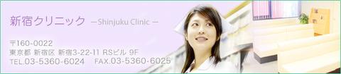 bnr_clinic01_on