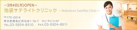 t_ikebukuro_r