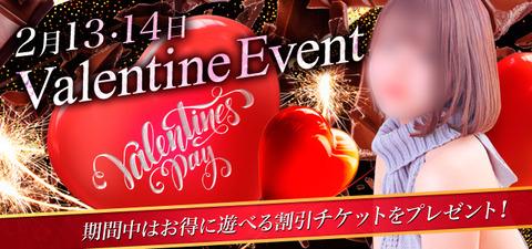 slider_Valentine