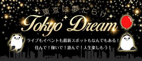 エンジョイ東京02