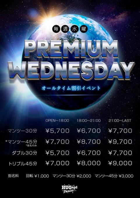 premium-wendsday