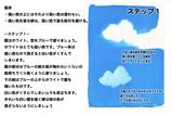 チュートリアルアナログ背景 雲2