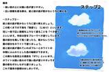 チュートリアルアナログ背景 雲3