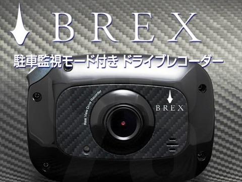 brex-smartreco-image01