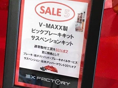 v-maxx02