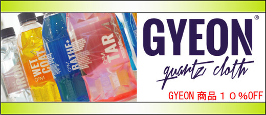 201804-GYEON