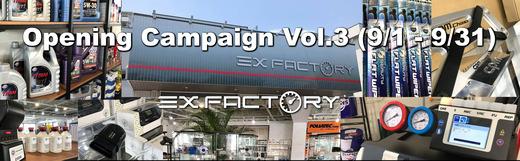 201709_campaign_top1
