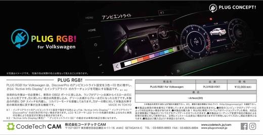 PLUG_RGB_VW_PostA_0418_S