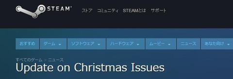151231_steam_01