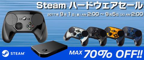 Steam-Hardware-Sale-Sep2017-970x411