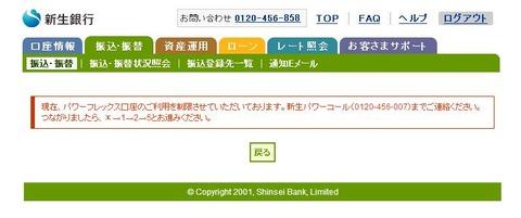 140228_sinsei_01