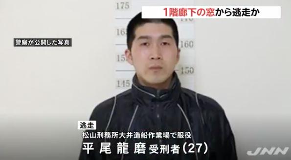 【速報】刑務所から逃走の平尾容疑者の潜伏先で新たな「窃盗被害」発生wwwwwwwwwwwwwwwwのサムネイル画像