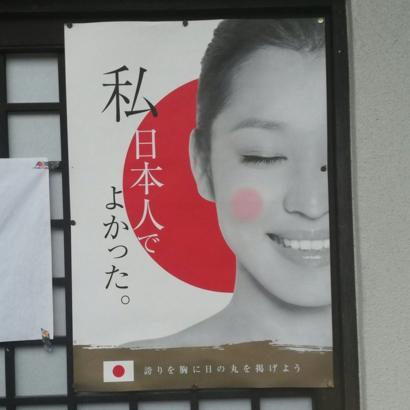 【悲報】英BBC「私 日本人で良かった」ポスター女性が中国人だった件を報道wwwwwwwwwwwwwのサムネイル画像