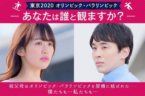 【話題】 東京都が「結婚後押し動画」を制作wwwwwwwwwwwwwwwwwのサムネイル画像