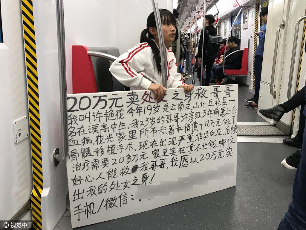 【中国】白血病の兄を救うため、20万元で「処女」を売る少女が現れるwwwwwwwwwwwwwのサムネイル画像