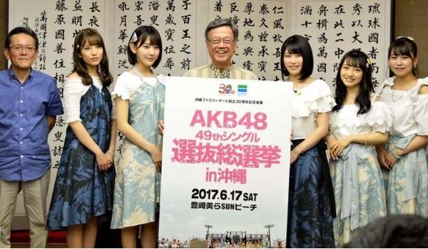 【悲報】AKB沖縄総選挙に「国費2800万円」が使われていたwwwwwwwwwwwwwwのサムネイル画像