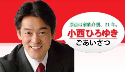 民進党・小西ひろゆき「うどん屋で天ぷらを床に落とす。レジで当然のようにこちらの負担にされ脱力」のサムネイル画像