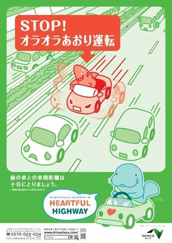【危険運転】「あおり運転」一発免停もwwwwwwwのサムネイル画像