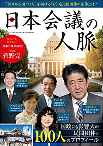 日本会議「籠池はとっくの昔に退会済み。財務省の決裁文書には籠池の嘘がそのまま掲載されていた」 のサムネイル画像