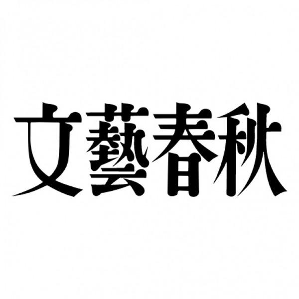 文芸春秋「文庫本が売れないのは図書館のせいだ!貸出を中止しろ!」 のサムネイル画像
