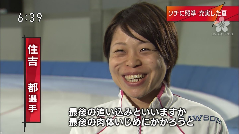 【訃報】住吉都さん死去 30歳の若さ スケート女子ソチ五輪代表 のサムネイル画像