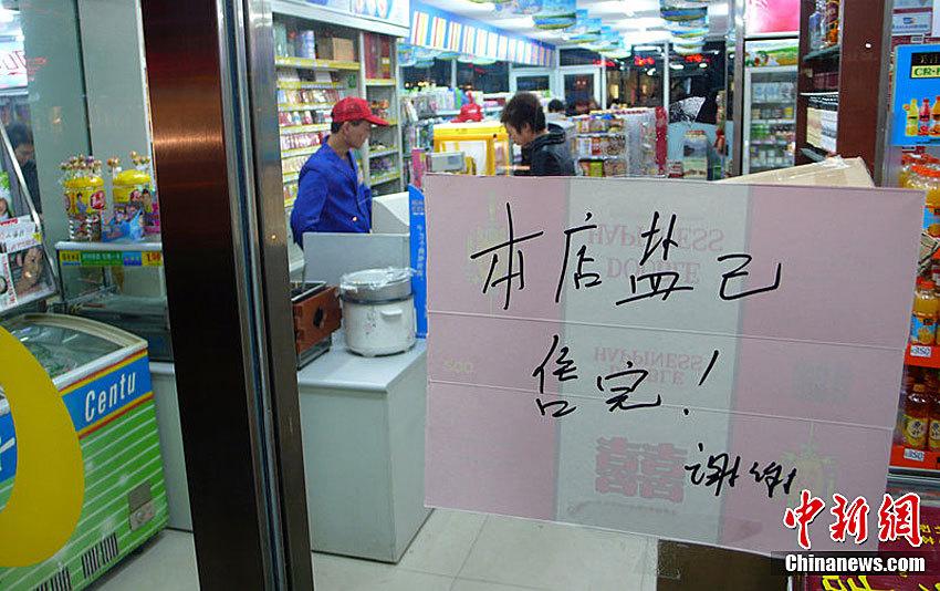 原発の事故を受けて、中国で「塩が無くなる」とのデマが発生し買占めが起こるのサムネイル画像