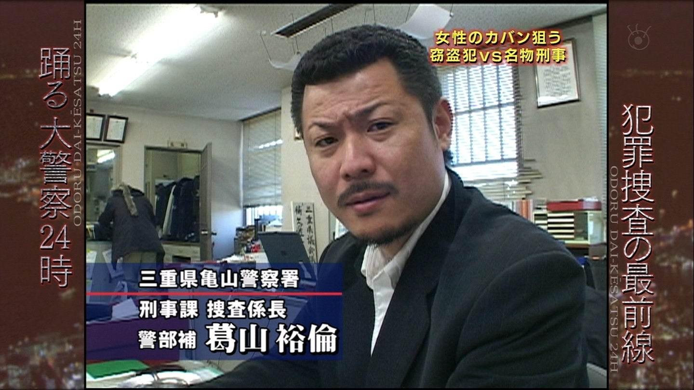 警察】 神奈川県警「ゴメ ...