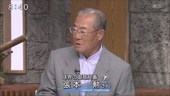 【野球】張本勲氏、大谷に「喝」連発 → 「活躍してるんだから、しらけちゃうよ」のサムネイル画像