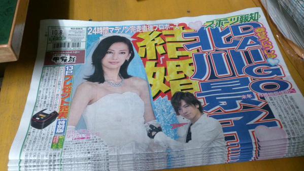 北川景子DAIGO結婚のサムネイル画像