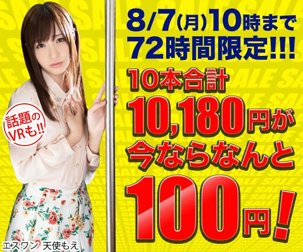 【衝撃】DMMでAVの10円セール開始、目玉商品「更年期戦隊オバレンジャー」wwwwwwwwwwwのサムネイル画像