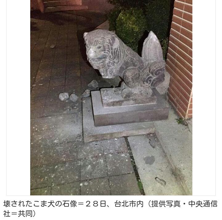 台湾で日本統治時代のこま犬が破壊される 犯人は以前にも日本人銅像を破壊のサムネイル画像