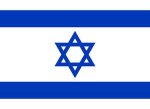 【悲報】フランス児童誌「イスラエルは本物の国ではない」→ 抗議を受け、回収へwwwwwwwwwwのサムネイル画像