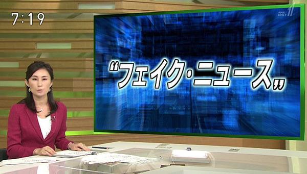 【衝撃】TBSのNEWS23の「フェイクニュース特集」の報道内容がフェイクニュースで後日番組で謝罪wwwwwwwwwのサムネイル画像