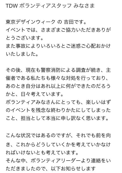 【炎上】5歳児が焼死した東京デザインウィークの華やかな忘年会 → 批判が相次ぎ中止に・・・のサムネイル画像