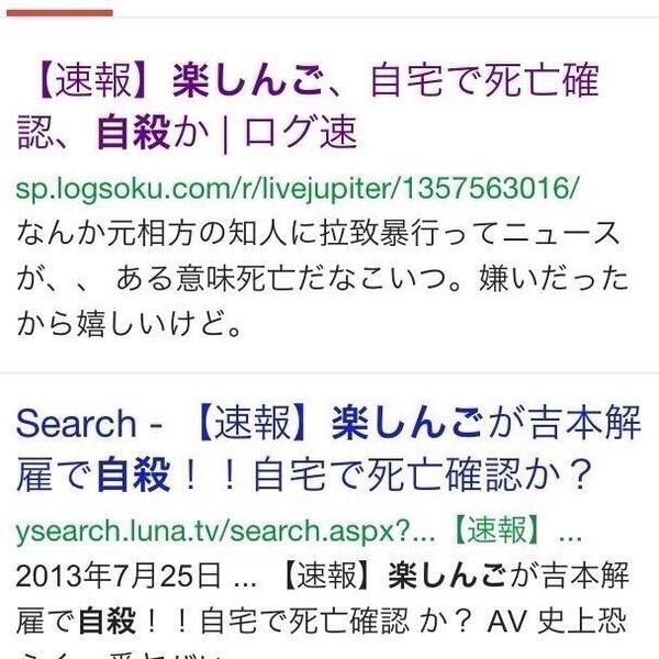 """【悲報】 """"楽しんご自殺"""" というデマが拡散のサムネイル画像"""