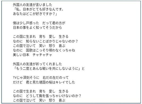 【ゆず】新曲に「美しい日本」「靖国の桜」など「政治的」歌詞 → 賛否両論へwwwwwwwwのサムネイル画像