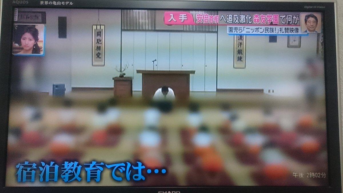 【悲報】森友学園、新映像流出 → 園児「ニッポン民族です!」のサムネイル画像