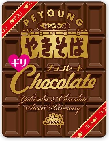 【絶望】ペヤング「チョコレートやきそば」1月に発売へwwwwwwwwwwwwwwwwwwのサムネイル画像