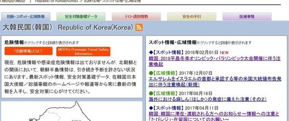 【平昌五輪】韓国紙「日本政府が韓国は危険だと国民を煽っている!!!」のサムネイル画像