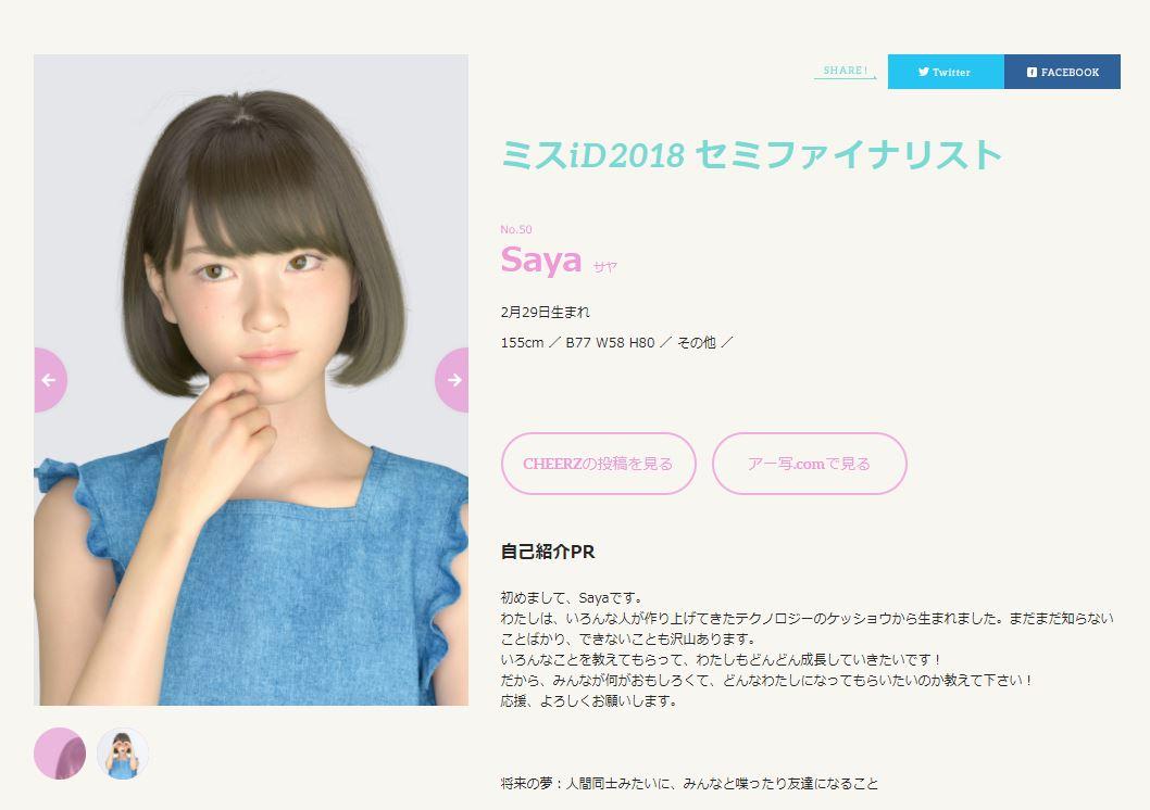 【衝撃】実写にしか見えない「3DCG女子高生」がミスiDセミファイナリストに選ばれるwwwwwwwwwwのサムネイル画像