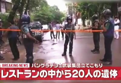 【ダッカ人質事件】20人は突入前に殺害される 凶器にはナイフなど鋭利なものが使われたとみられる ダッカ襲撃のサムネイル画像