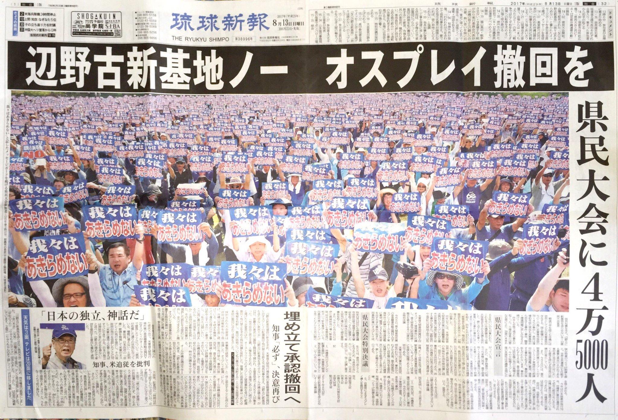 【過激派】沖縄の新聞の紙面が異様過ぎてワロタwwwwwwwwwwwwwwwwwwwのサムネイル画像