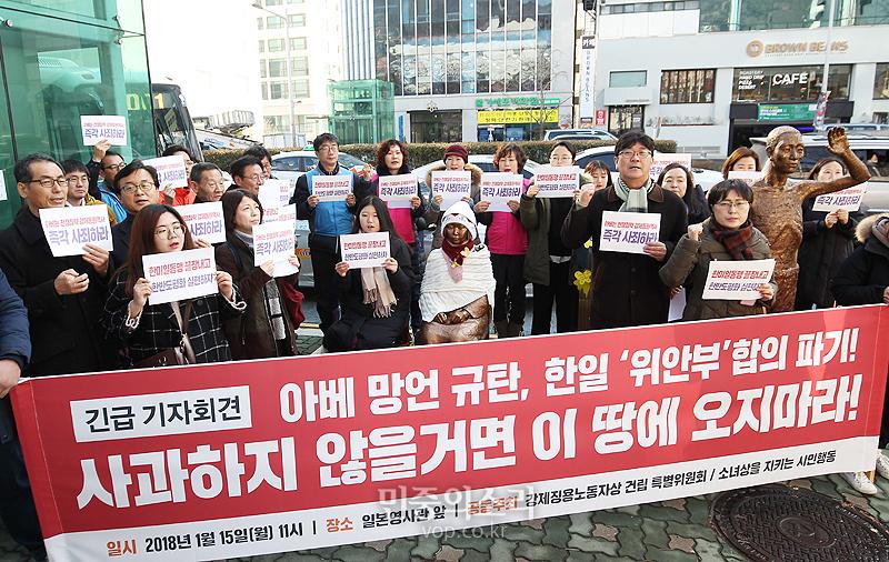 【韓国】「安倍は謝罪なしに、この地に来るな!」 市民団体が猛抗議wwwwwwwwwwのサムネイル画像