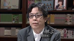 小林よしのり「ネトウヨの中には、『非モテこじらせ系』の男が大量に混じっている」 のサムネイル画像