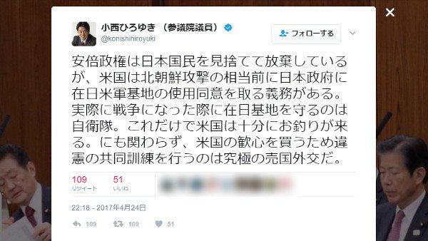 【民進党】野田幹事長が小西洋之の過激なツイートに苦言 → 懲りずに安倍政権に罵声・・・のサムネイル画像