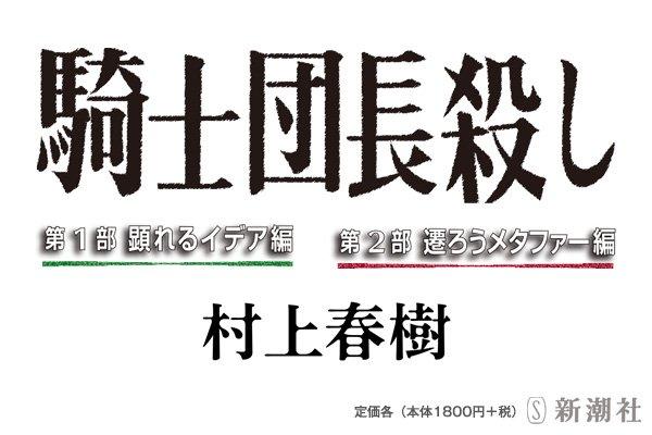 村上春樹、南京大虐殺を認めて中国から賞賛されるwwwwwのサムネイル画像