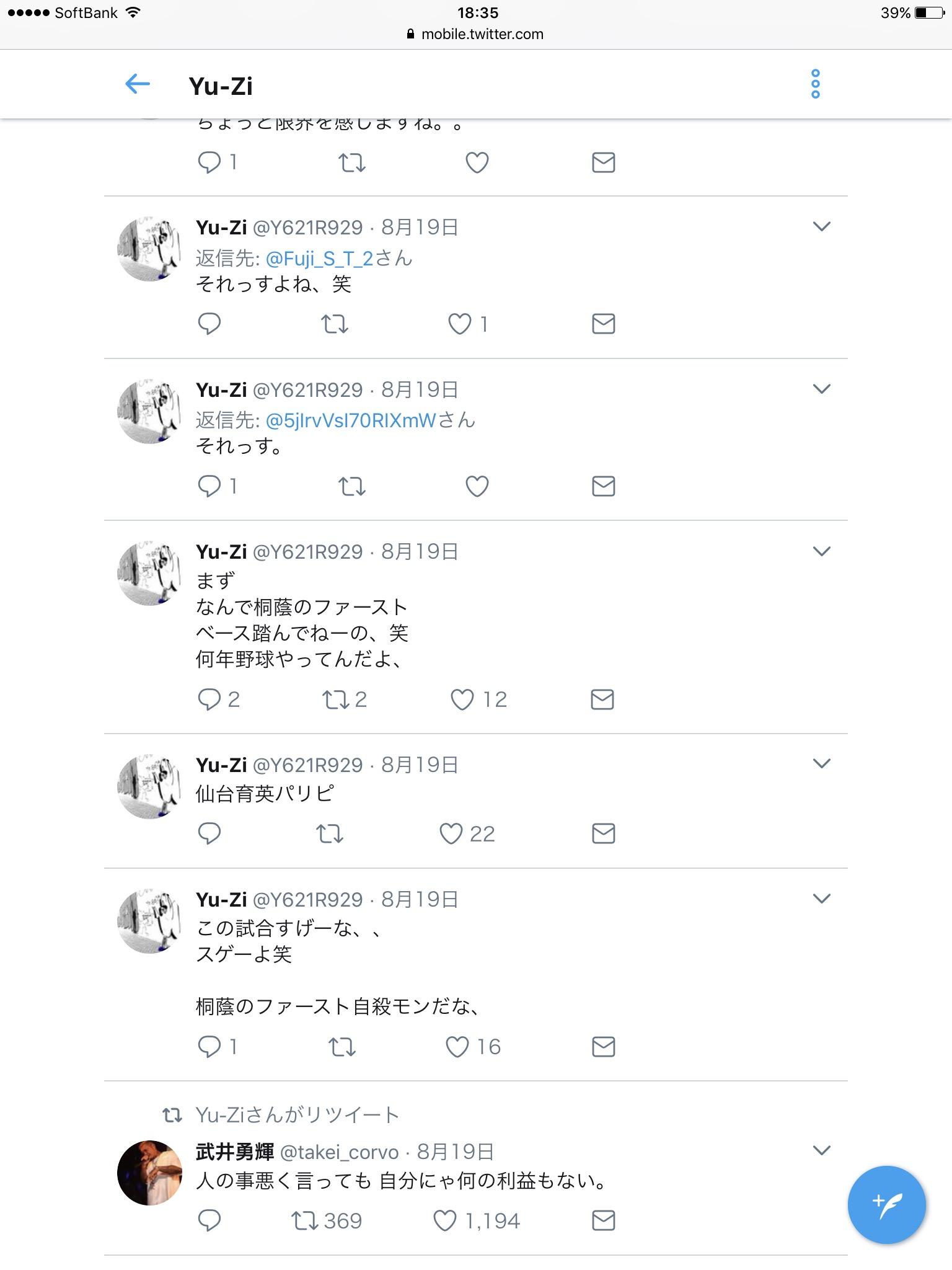 【常習】仙台育英、大阪桐蔭戦だけでなく日本文理戦でも蹴っていたwwwwwwwwwwwwwwwのサムネイル画像